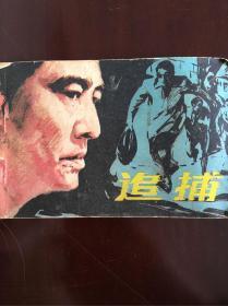 电影连环画《追捕》.中国电影出版社