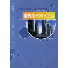 高职高专建筑工程系列教材:建筑给水排水工程