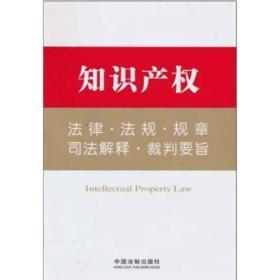 知識產權法律·法規·規章·司法解釋·裁判要旨