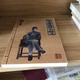 中国古典名著·家庭书柜:三国演义(上册)