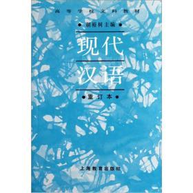 全新包邮  现代汉语(重订本高等学校文科教材)