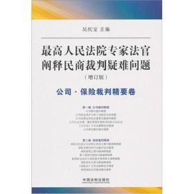 最高人民法院专家法官阐释民商裁 吴庆宝 中国法制出版社 9787509324349