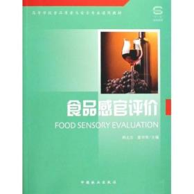高等学校食品质量与安全专业通用教材:食品感官评价