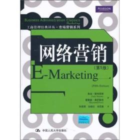 二手网络营销(第5版)朱迪斯特劳斯Judy Strauss中国人民大学出版