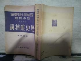 辩证唯物主义与历史唯物论基本问题(第四分册)历史唯物论(1947年初版)