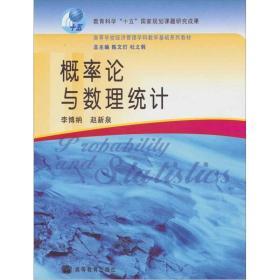 正版概率论与数理统计李博纳赵新泉高等教育出版社9787040193749