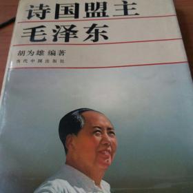 诗国盟主毛泽东.