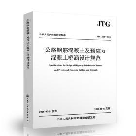 JTG 3362-2018 公路钢筋混凝土及预应力混凝土桥涵设计规范