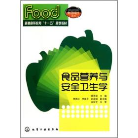 食品营养与安全卫生学