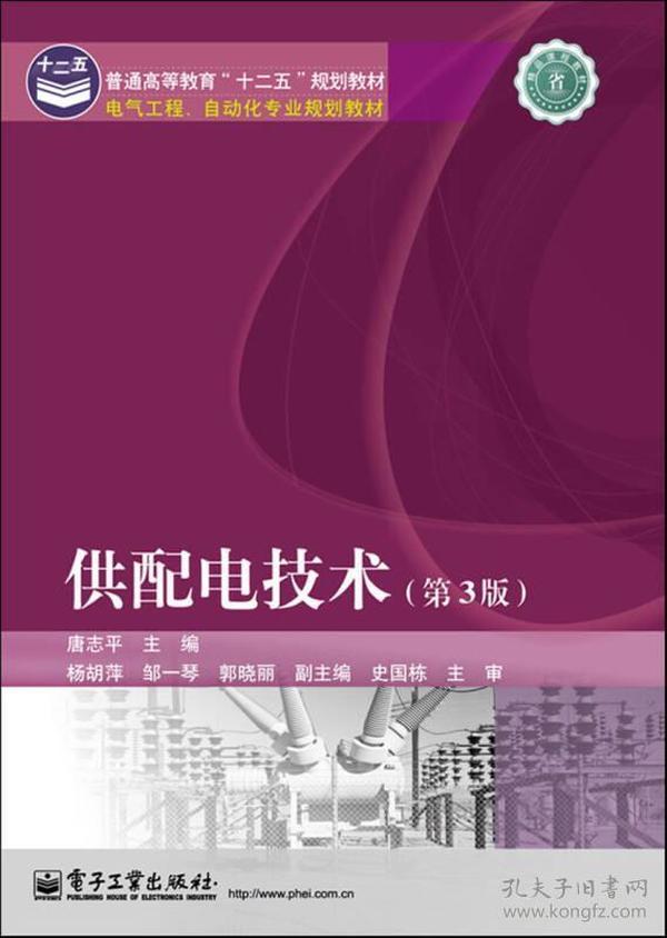 供配电技术(第3版)