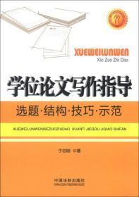 学位论文写作指导:选题·结构·技巧·示范