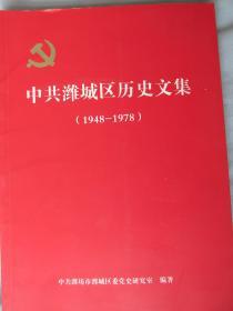 中共潍城历史文集  1948——1978