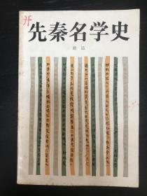 先秦名学史