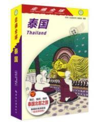 走遍全球-泰国 2017版