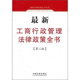 最新工商行政管理法律政策全书(第3版)