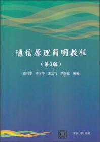 通信原理简明教程(第3版)