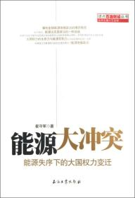 读点石油财经丛书·能源大冲突:能源失序下的大国权力变迁