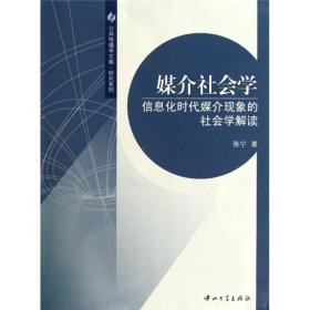 媒介社会学:信息化时代媒介现象的社会学解读