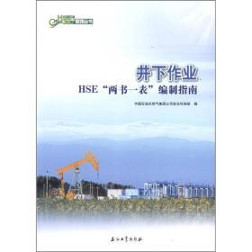 """井下作业HSE""""两书一表""""编制指南"""