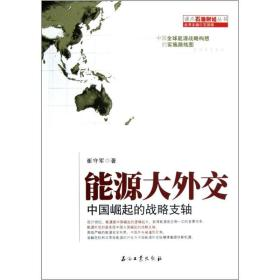 能源大外交:中国崛起的战略支轴