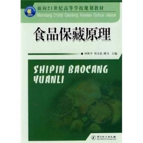 食品保藏原理 钟秋平 周文华 傅力 9787502632601 中国计量出版社