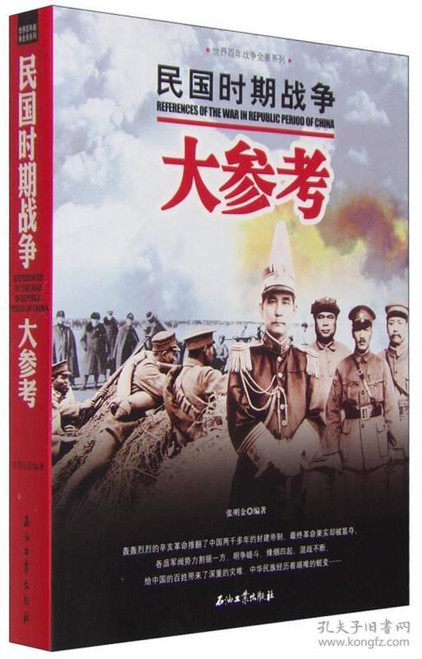 民国时期战争 -大参考