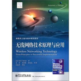 物联网工程与技术规划教材:无线网络技术原理与应用