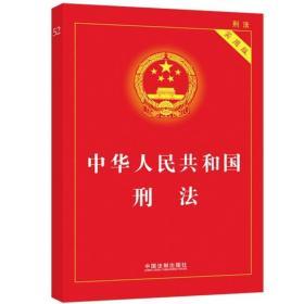 中华人民共和国刑法 (实用版)