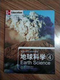 科学启蒙 地球科学四