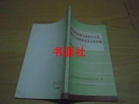 高等学校教师专业技术人员职务试行条例及有关文件汇编(一)