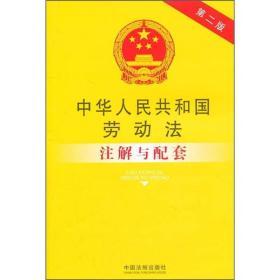 中华人民共和国劳动法注解与配套(第2版)