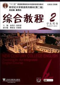 新世纪大学英语系列教材(第二版):综合教程2