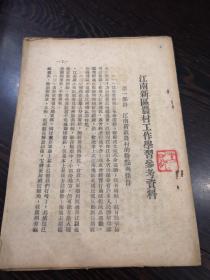 江南新区农村工作学习参考资料