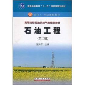 石油工程(第二版)