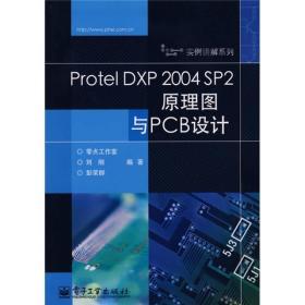 Protel DXP 2004 SP2原理图与PCB设计 Protel DXP 2004 SP2 yuan li tu yuP CB she ji 专著 刘刚