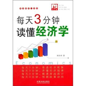 每天3分钟读懂经济学
