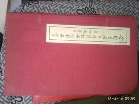 全国首届自作诗词书法作品集(线装 全)