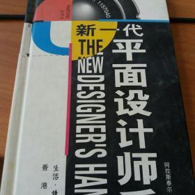 新一代平面设计师手册