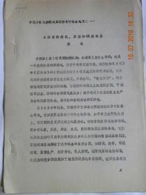 古滇国的祭祀.巫师和傩舞形象-顾峰(著)【复印件.不退货】