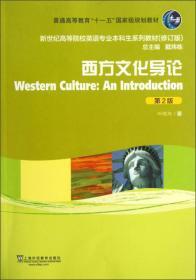 新世纪高等院校英语专业本科生系列教材:西方文化导论(第2版)(修订版)