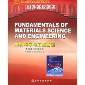 材料科学与工程基础(第5版)(英文影印版)9787502541781