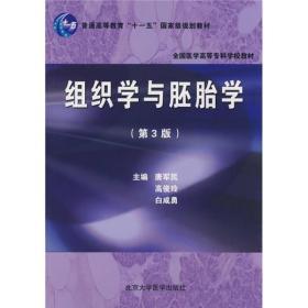 """普通高等教育""""十一五""""国家级规划教材:组织学与胚胎学(第3版)"""