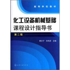 化工设备机械基础课程设计指导书(第2版)
