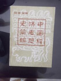 中国经济思想史简编