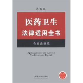 医药卫生法律适用全书(含标准规范)(第四版)