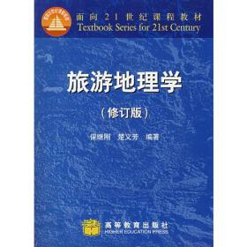 旅游地理学修订版保继刚楚义芳高等教育出版社9787040077292