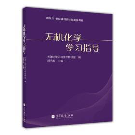 无机化学学习指导  颜秀茹 配四版 9787040291865 高等教育出版社  送电子答案
