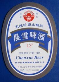 辽宁绥中晨雪啤酒(天然矿泉水酿制)--早期酒标甩卖--实拍-包真-店内更多--罕见--好多酒厂关闭了