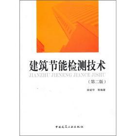 建筑节能检测技术(第2版)