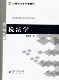 财经类高校法学专业系列教材:税法学